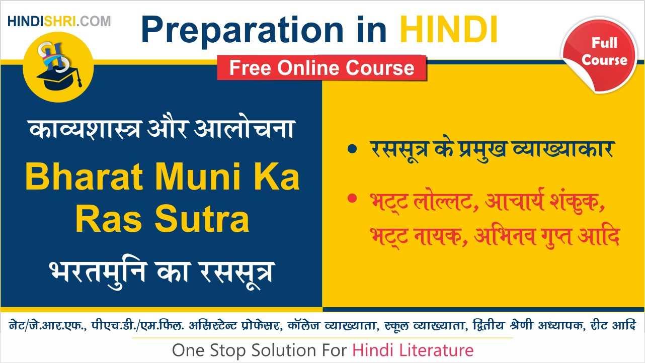 Bharat Muni Ka Ras Sutra | भरतमुनि का रससूत्र