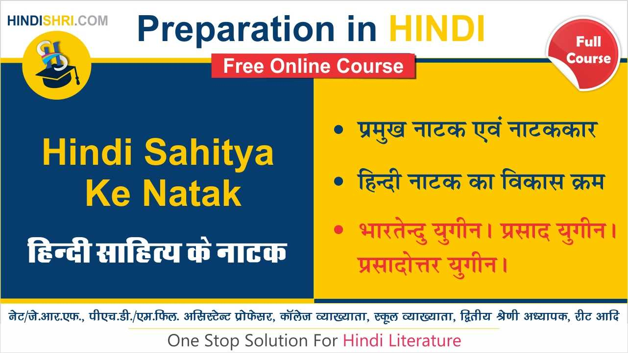 Hindi Sahitya Ke Natak (हिंदी साहित्य के नाटक)