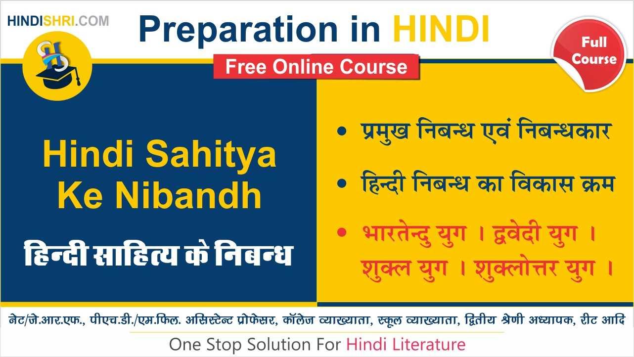 Hindi Sahitya Ke Nibandh (हिंदी साहित्य के निबंध)