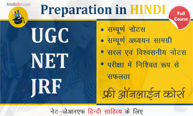 HindiShri- One Stop Solution For Hindi Literature