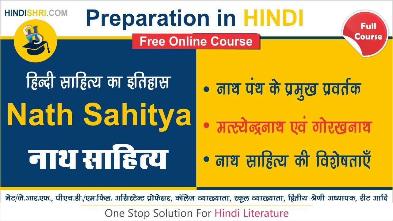 Nath Sahitya | नाथ साहित्य एवं नाथ पंथ के प्रमुख प्रवर्तक