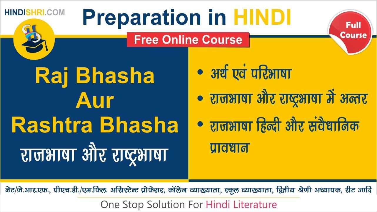 Rajbhasha Aur Rashtrabhasha | राजभाषा और राष्ट्रभाषा