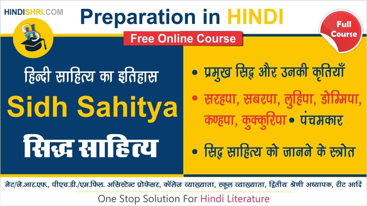 Sidh Sahitya | सिद्ध साहित्य : प्रमुख सिद्ध और उनकी कृतियां
