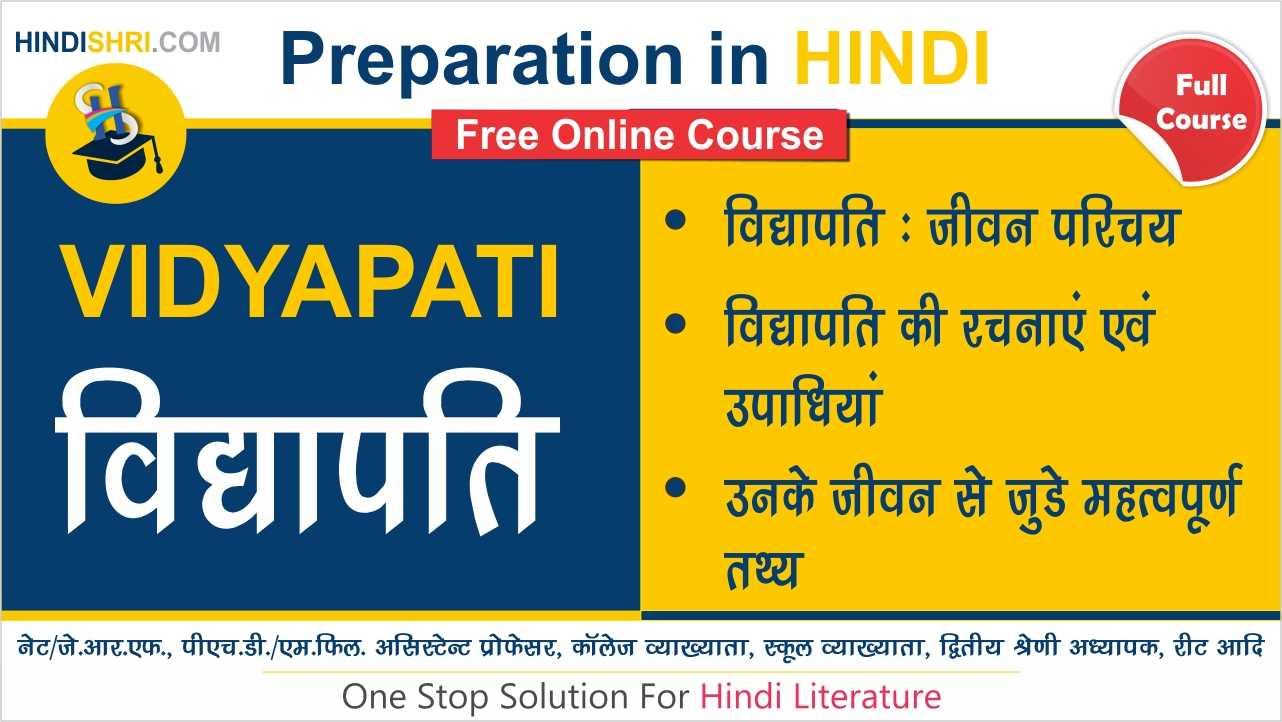 Vidyapati (विद्यापति)
