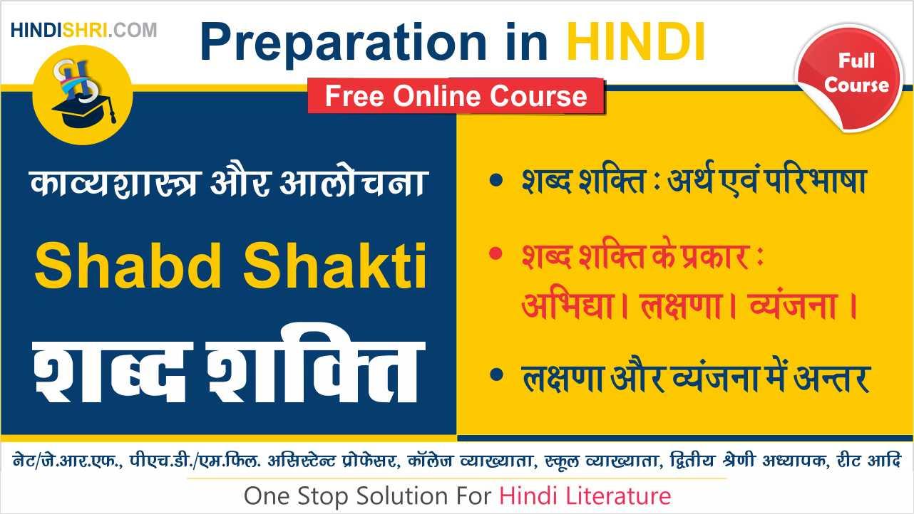 Shabd Shakti