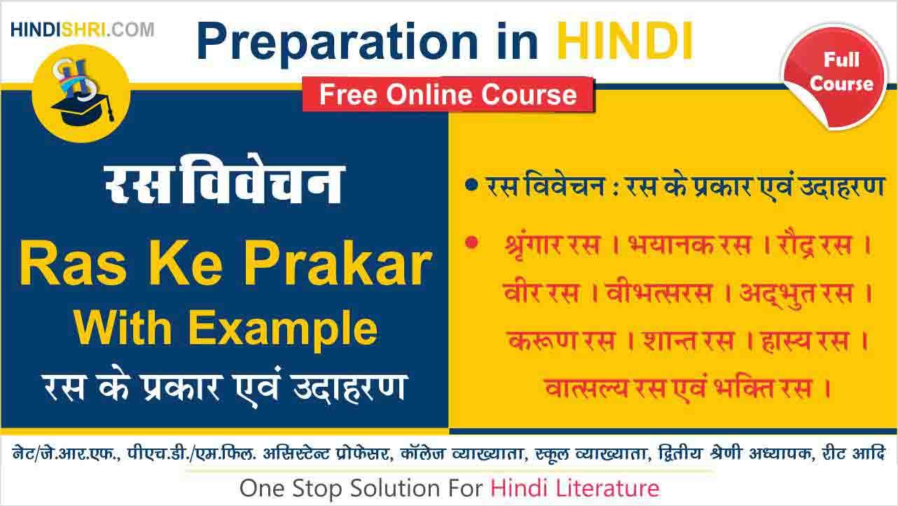 ras ke prakar with example