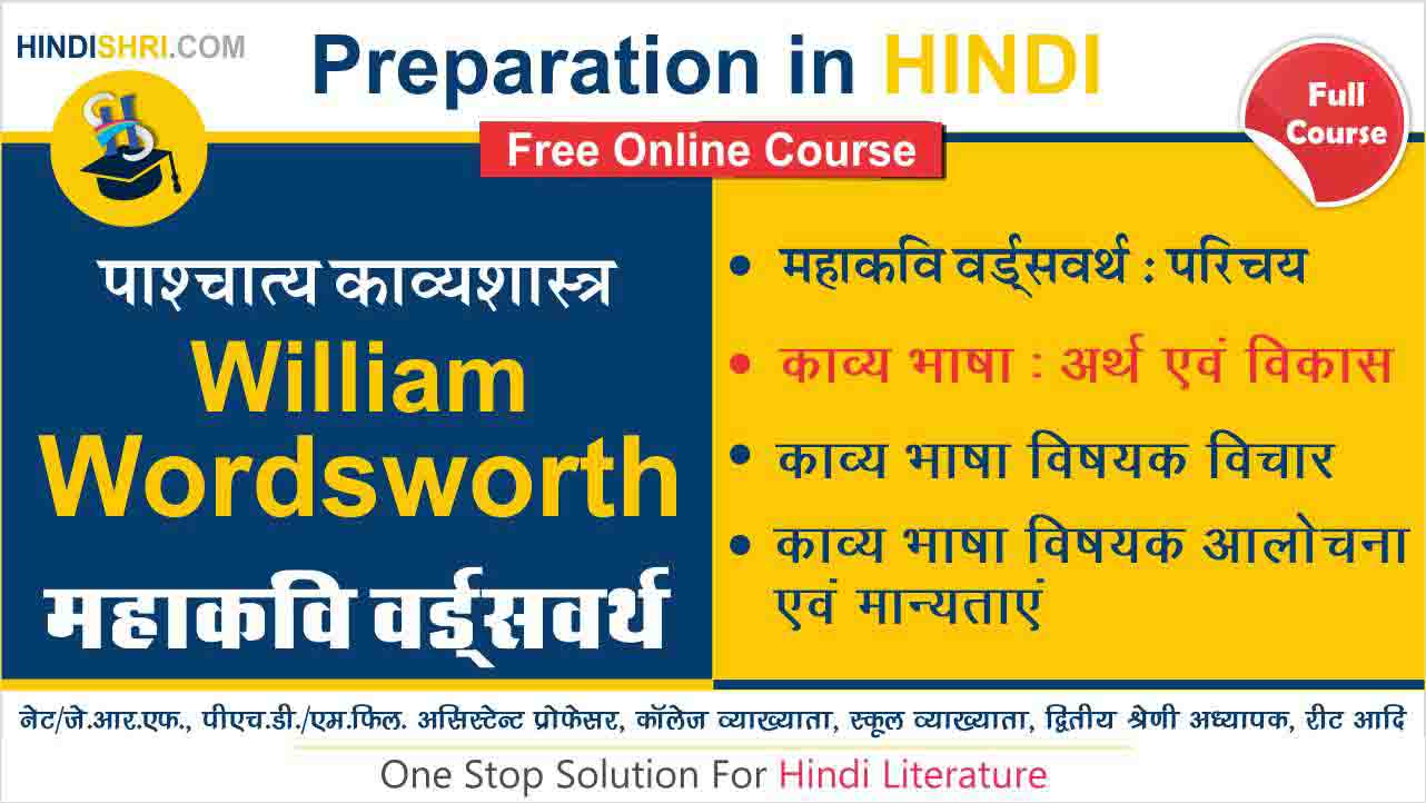 Wordsworth ka kavya bhasha siddhant | वर्ड्सवर्थ का काव्य भाषा सिद्धांत