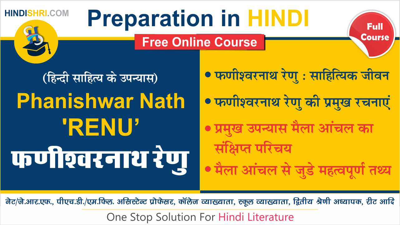 Phanishwar Nath Renu | फणीश्वरनाथ रेणु और मैला आंचल