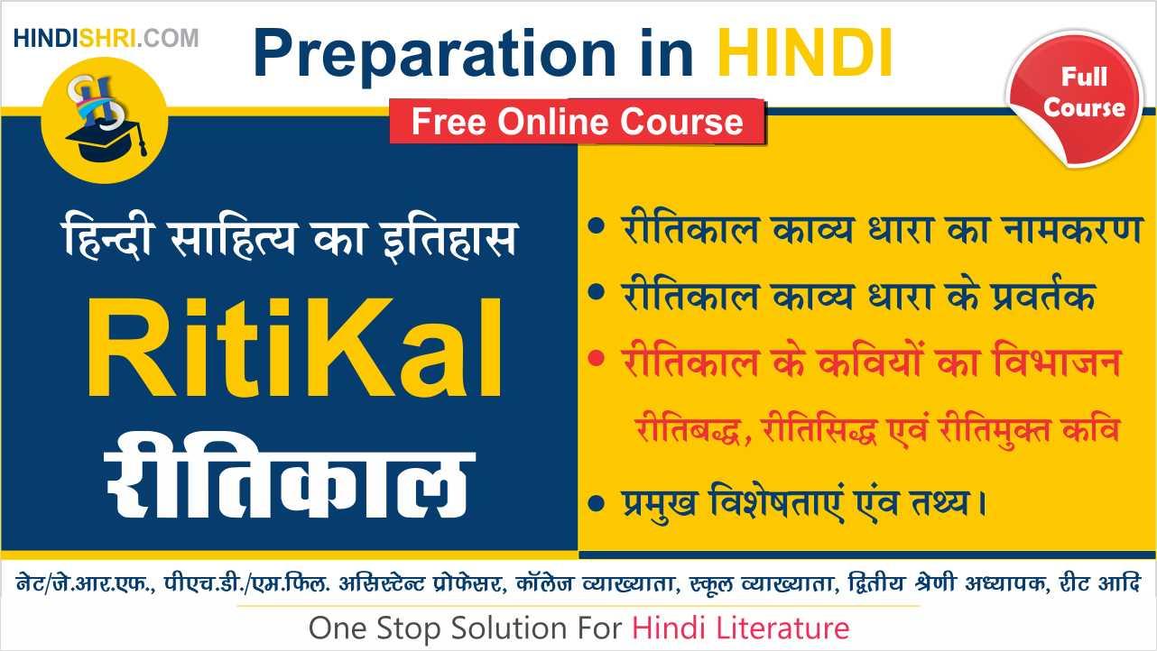 RitiKal | रीतिकाल काव्य धारा का नामकरण एवं विभाजन