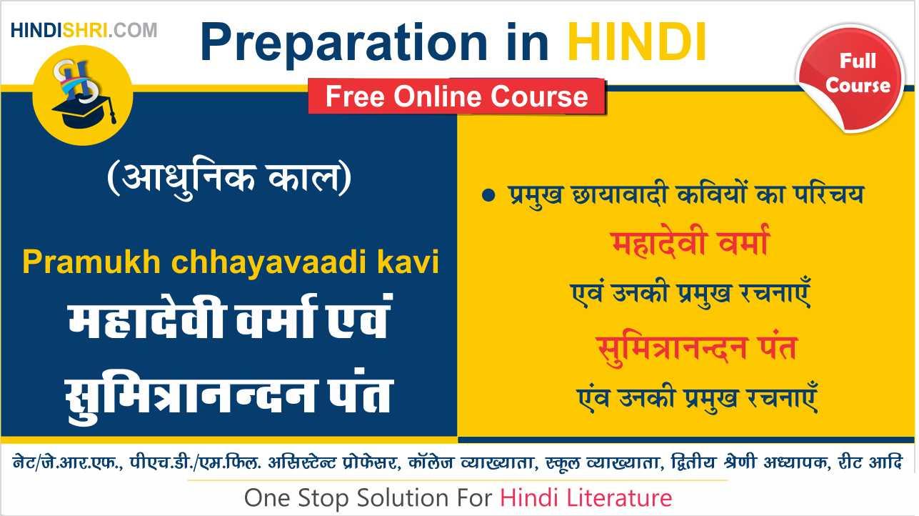 Pramukh Chhayavaadi kavi | महादेवी वर्मा एवं सुमित्रानंदन पंत