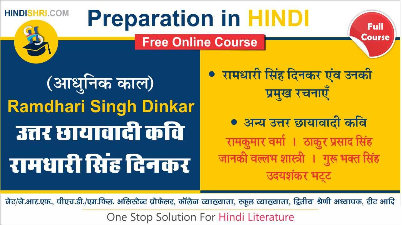 Ramdhari Singh Dinkar | उत्तर छायावादी कवि रामधारी सिंह दिनकर