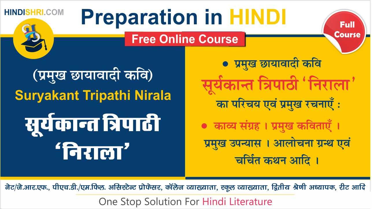 Suryakant Tripathi Nirala   सूर्यकान्त त्रिपाठी निराला और रचनाएँ