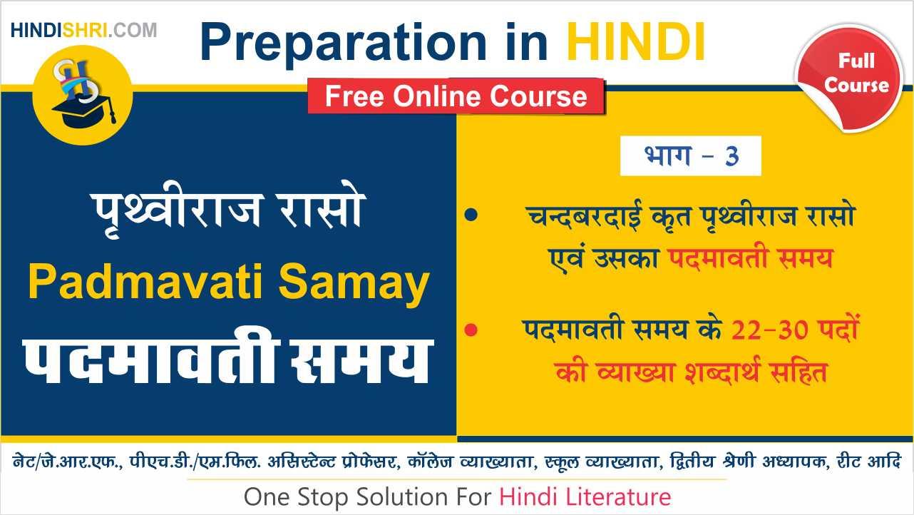 Padmavati Samay Ke Pad | पद्मावती समय के पद (22-30)