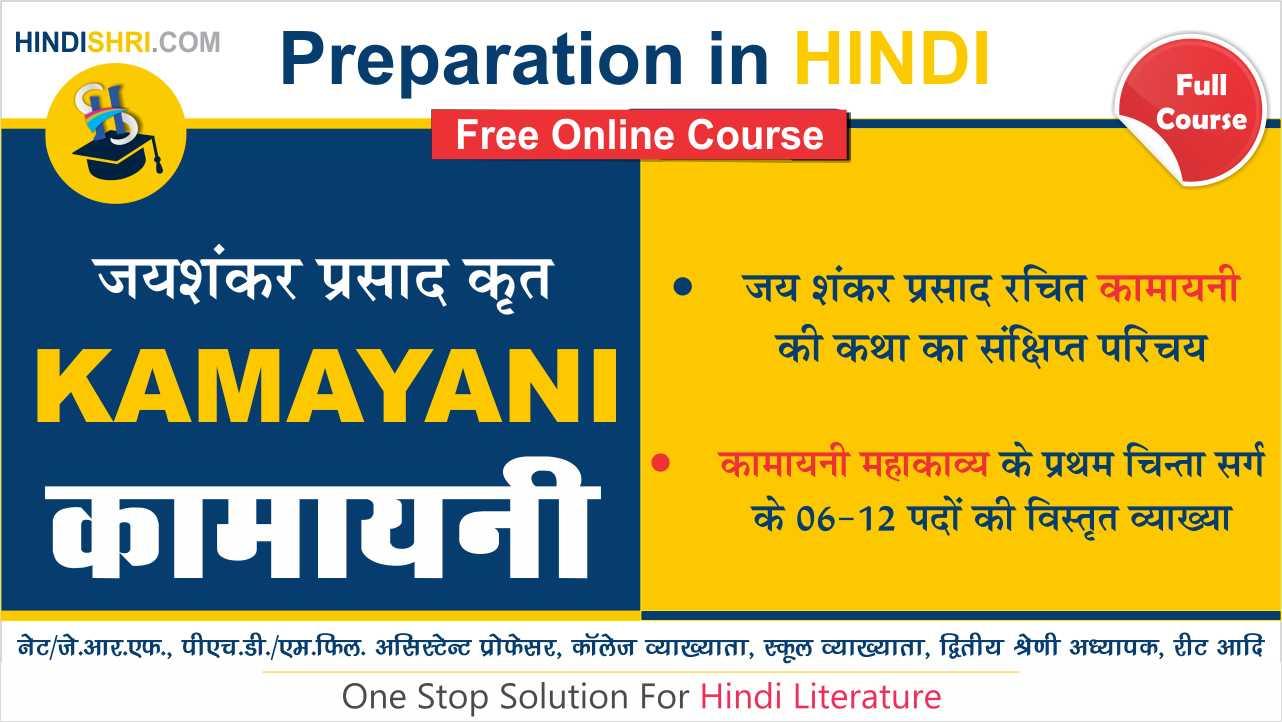 Kamayani-Chinta Sarg | कामायनी का प्रथम चिंता सर्ग भाग – 2