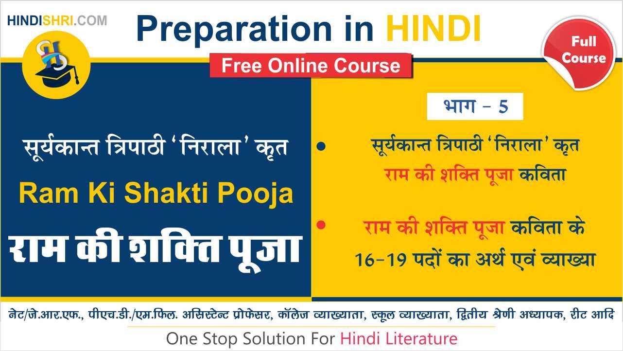 Nirala Krit Ram Ki Shakti Pooja | राम की शक्ति पूजा के पद (16-19)