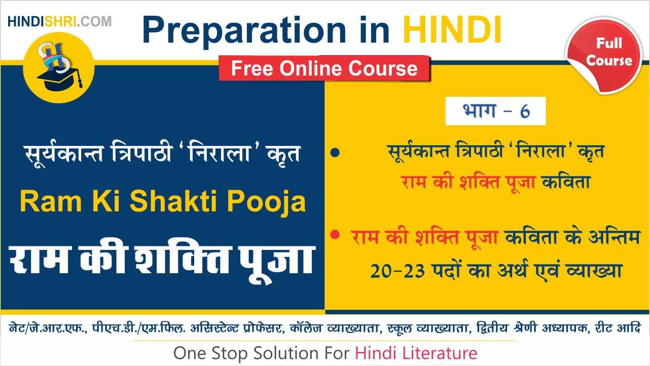 Ram Ki Shakti Puja Pad | राम की शक्ति पूजा के पद (20-23)