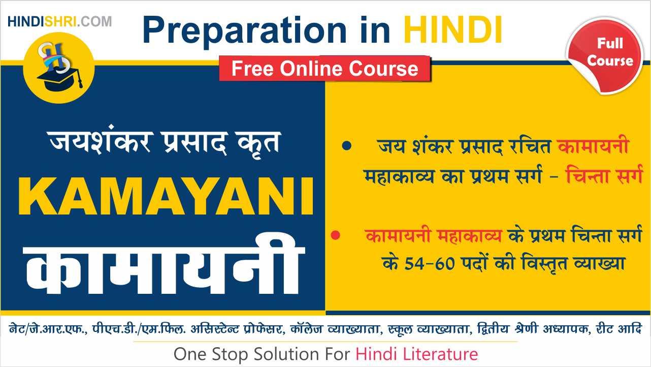 Kamayani Ki Vyakhya | कामायनी का चिंता सर्ग भाग - 9