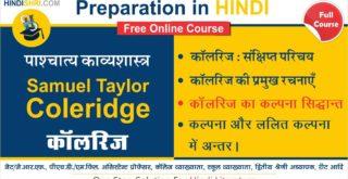 Coleridge Ka Kalpana Siddhant | कॉलरिज का कल्पना सिद्धांत
