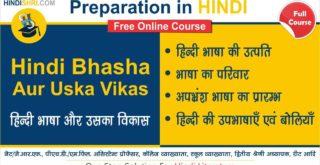 Hindi Bhasha Aur Uska Vikas | हिन्दी भाषा और उसका विकास