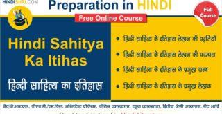 Hindi Sahitya Ka Itihas | हिंदी साहित्य का इतिहास