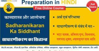 Sadharanikaran Ka Siddhant | साधारणीकरण का सिद्धांत
